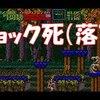 【SFC版悪魔城ドラキュラ】#5「ボス0体」