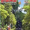 『月刊 鉄道模型趣味(TMS) 2014 4 No.863』 機芸出版社