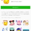 【ツムツム】無料LINEスタンプゲット!【11月イベント】