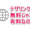 docomoがテザリング料金を実質廃止!〜au,SoftBankも追従必至〜
