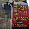 平野区に到着!!そして偶然1000円自販機をみつけたのだが・・・