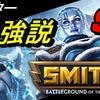 【SMITE最新情報】 8月 最強リスト
