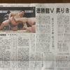 徳勝龍優勝、今日の朝刊は永久保存にしよう