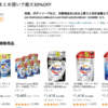Amazonで「花王製品がまとめ買いで最大30%OFF」開催〜8月16日まで