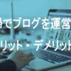 【体験談】夫婦でブログをするメリット・デメリット