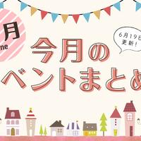 【6/19更新!】2019年6月開催の金沢から行けるイベントを「週末、金沢。」が紹介!