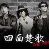 運命の出会い。金沢の変態紳士バンド「四面楚歌」への愛を語ります