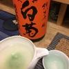大典白菊、純米吟醸雄町生酒【27BY】の味。
