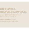 Apple 仙台一番町が1月25日で閉店