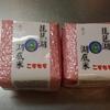 琵琶湖湖底米めちゃくちゃ美味しい!