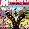 【1989年】【9月号】BEEP!メガドライブ 1989.09