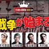 【試合結果】11月30日(土)生中継|「格闘代理戦争K-1 FINAL WAR」トーナメント1回戦の結果は?