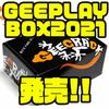 【GEECRACK】限定カラーのアイテムやグッズなどが入った「GEEPLAY BOX2021」発売!