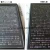 Yota3+ 有機EL(AMOLED) と 電子ペーパー(eInk) の比較 (附)Always-on-Display