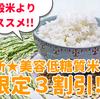酵素と酵母はどう違う?発芽玄米が健康に良い理由とは