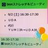 代行のお知らせ(8/28更新)