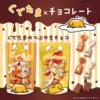 芥川製菓からぐでたまのつぶやきチョコ発売!