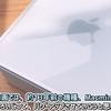 3000円のジャンクMac mini(Late 2006)を改造、現役機並みに使えるようになるか?