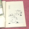 【WORK】北村薫「八月の六日間」(KADOKAWA)中国版