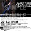 SABER TIGER Gt.マシンによるサウンドメイクセミナー開催!