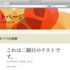 WordPressの脆弱性スキャンwpscanでログインID取得