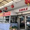 もちもち手打ち麺の牛肉麺が美味しい台湾料理Smile Restaurant(スマイルレストラン)@スティサン