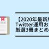 【2020年最新版】Twitter運用おすすめ本厳選3冊まとめ