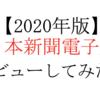 【2020年版】 西日本新聞電子版をレビューしてみた。