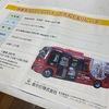 六万石くるりんバス車内広告