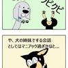 【クピレイ犬漫画】ナパーム弾と焼夷弾