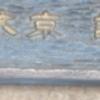【文京区】諏訪町