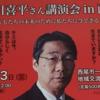 ああ、そうか。前川喜平さんの講演会は、愛知県西尾市の税金が使われていたのか。高須院長の言葉で、ようやくそれに気がついた。
