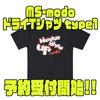 【EVERGREEN】新ブランドMS-modoの第一弾アパレル「MS-modo ドライTシャツ type1」通販予約受付開始!