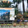 青春18きっぷ(1)熱海と伊東温泉に日帰り旅行しました