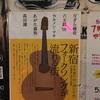 新宿フォークソングが流れる街 平成28年10月10日(祝)