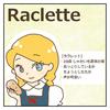 【チーズキャラ辞典】ラクレット 温めてじゃがいもにかけると絶品!