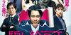 【日本映画】「騙し絵の牙〔2021〕」を観ての感想・レビュー