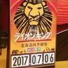 劇団四季のライオンキングを見に行きました!