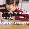 【投資ビギナー】1人で生きなければいけないときのために松井証券でつみたてNISAを始めました