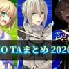 【FGO】自カルデアTAまとめ(2020年上半期)