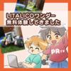 【PR】新ジャンルの習い事、LITALICOワンダー無料体験レポ