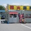 長野市東和田に期間限定の花火専門店ができてる