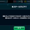【ガンダムウォーズ】 40日目でようやくノーマルミッション140クリア!(無課金)