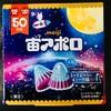 【宇宙と奇跡のコラボ?!】『宙アポロ』<7月30日>限定販売を開始!