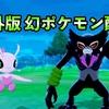 【ポケモン剣盾】海外版の色違いセレビィ&とうちゃんザルードの入手方法