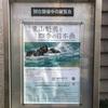 【展覧会】特別展 東山魁夷と四季の日本画@恵比寿(広尾)・山種美術館のレポート(2020/12/27訪問)