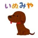 ダジャレ犬の記録