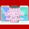 【3/10迄】楽天モバイル掘り出し物セールにDSDS対応AXON 7登場!?