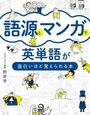 スタサプの肘井先生「語源とマンガで英単語が面白いほど覚えられる本」【小4息子】