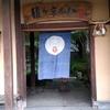 猿ヶ京温泉「猿ヶ京ホテル」さんです。